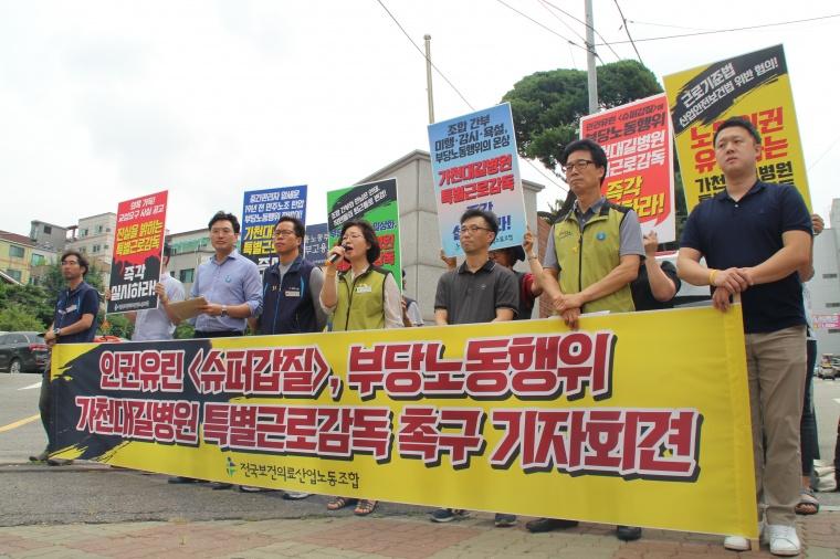 지난 8월 2일 가천대길병원의 부당노동행위 근절을 촉구하는 노동조합, 시민사회단체의 기자회견이 열렸다