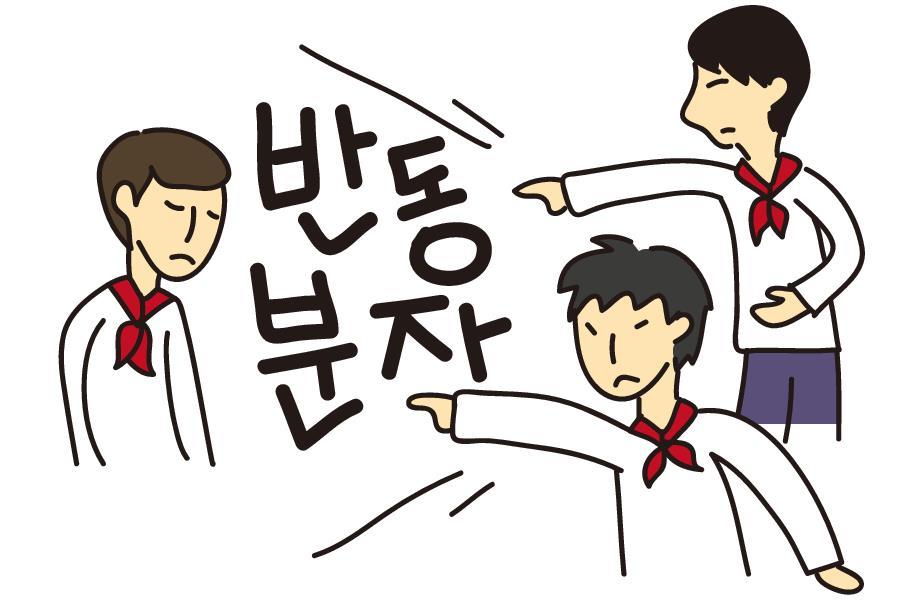 반동분자. 일러스트: 김하늘 에디터