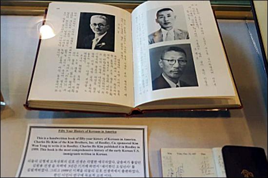 이민역사 이민의 역사를 기록한 책자들