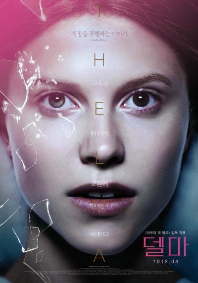 영화 <델마> 포스터.