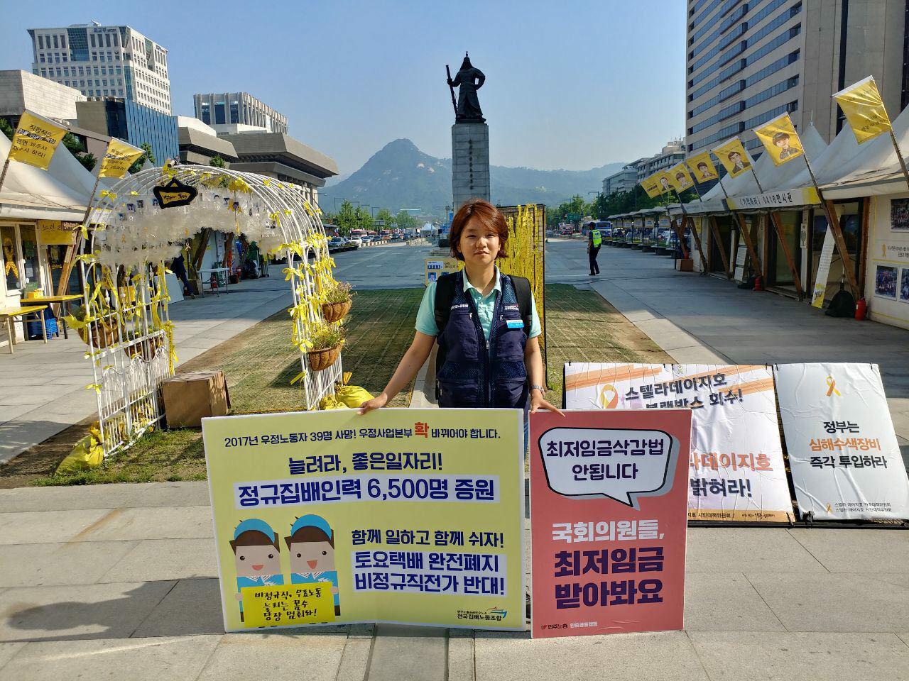 장시간 중노동 근절을 위한 집배노조 허소연 선전국장의 활동 범위는 넓다. 광화문 광장에서 1인시위 중인 허소연 선전국장의 모습이다.