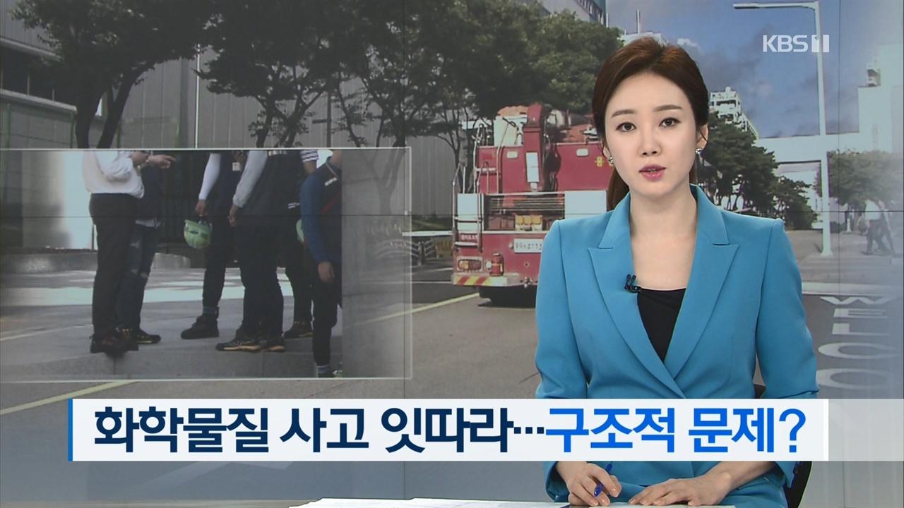 7개 방송사 중 유일하게 '구조적 문제' 언급한 KBS <뉴스9>(9/4)