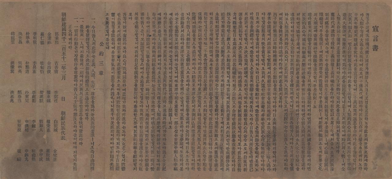 기미독립선언서 민족대표 33인이 서명한 기미년 '3.1독립선언서'. 왼쪽 끝에 서명자 33명의 명단이 보인다.