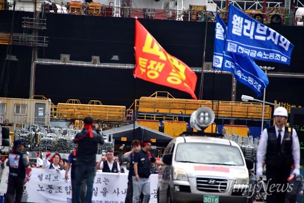 거제 대우조선해양에 급식을 공급하는 '웰리브' 소속 노동자들로 구성된 전국금속노동조합 경남지부 웰리브지회는 9월 11일 하루 파업하고 집회를 열었다.