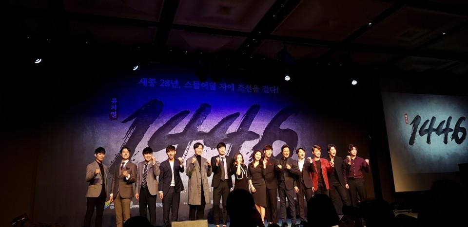 """뮤지컬 <1446>의 배우들이 """"아자!""""하면서 포즈를 취하고 있다."""