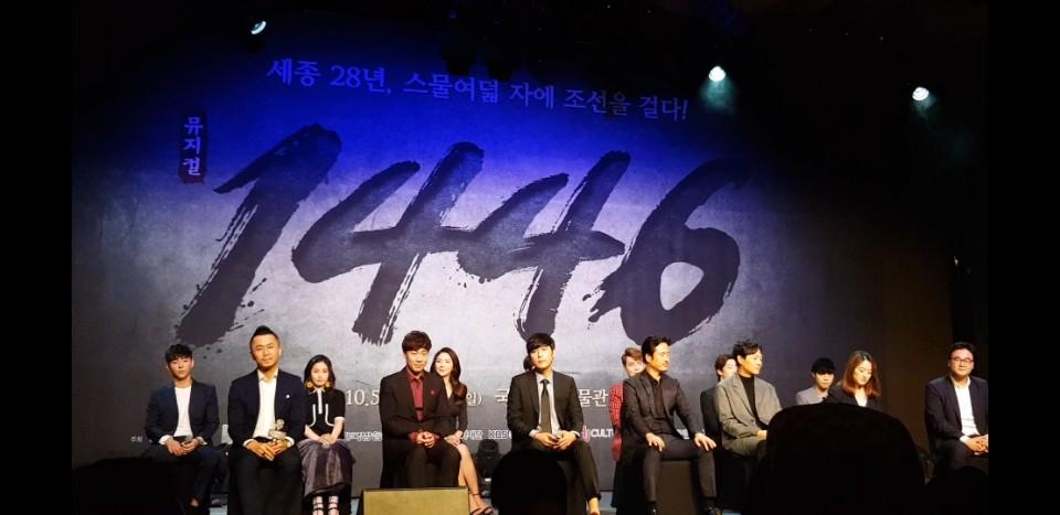 뮤지컬 <1446>의 제작진과 배우들이 질의응답 시간을 가지고 있다.