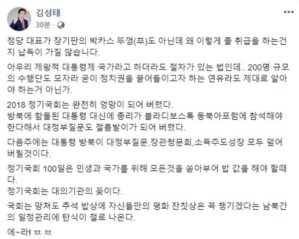 김성태 자유한국당 원내대표가 11일 오후 자신의 페이스북에 올린 포스팅 갈무리.