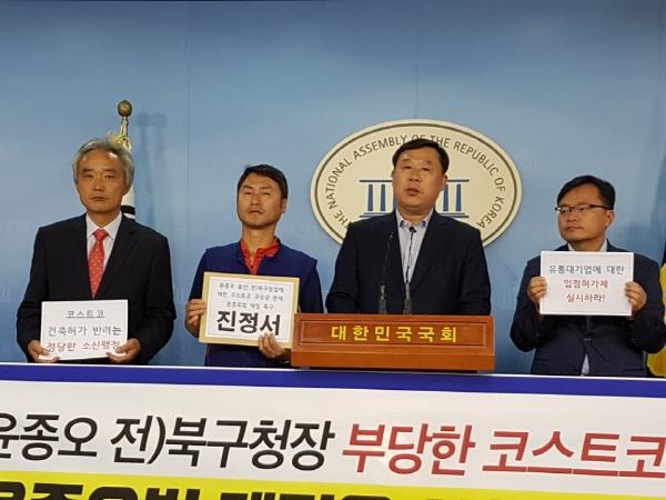 """김종훈 의원과 이들 중소상인대표, 시민사회 및 노동단체들이 11일 오후1시 국회 정론관에서 공동 기자회견을 열고 """"코스트코 구상금을 면제하고 대한민국 국회는 같은 피해가 재발하지 않도록 윤종오법을 마련하라""""고 촉구했다."""