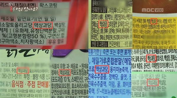 지난 10일 방송된 < MBC 스페셜 > '당신, 독을 먹고 있나요?'편 중 한 장면