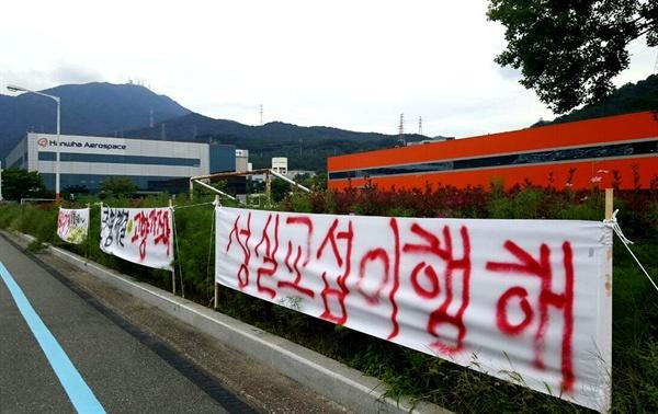 금속노조 삼성테크윈지회는 옛 한화테크윈 공장 안에 펼침막을 걸어 놓았다. 이후 회사는 펼침막을 철거했다.