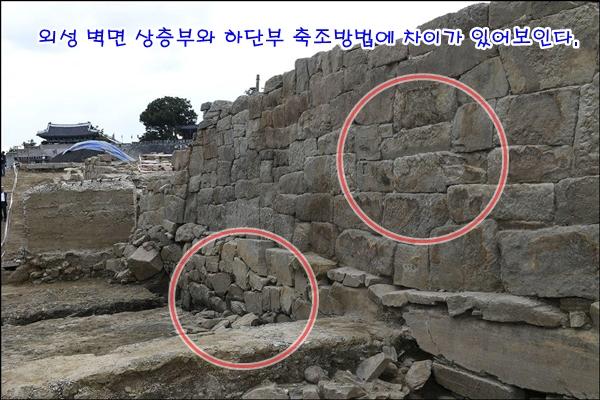 진주성 외성 벽면 상층부와 하단부가 각기 다른 방식으로 축조되었음을 볼 수 있다.