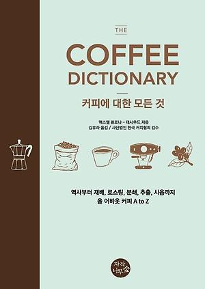 책겉표지 맥스웰 콜로나-대시우드의〈The Coffee Dictionary〉