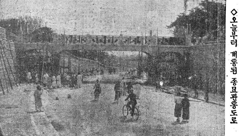 율곡로 개통일의 풍경(1932.4.22 동아일보)