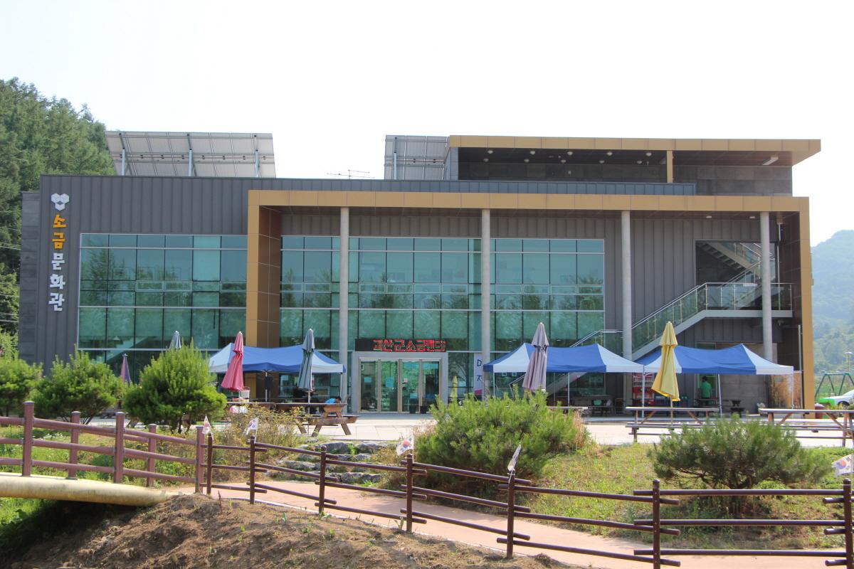 소금문화관