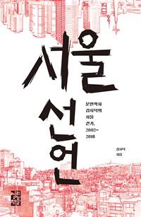 김시덕의 <사울 선언>   책표지