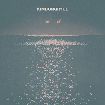 11일 발표된 김동률의 새 디지털싱글 '노래'
