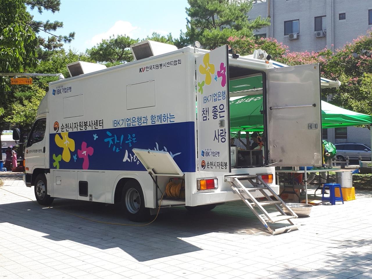 사랑의 밥차 IBK 기업은행이 사회공헌의 일환으로 특수 제작한 급식 봉사를 위한 차량이다.  총 30대가 제작되어 각 지역에서 주관하는 단체나 기관에 기증되었다. 순천시는 자원봉사센터에서 담당하여 차량 등록이 이곳으로 되어 있다.