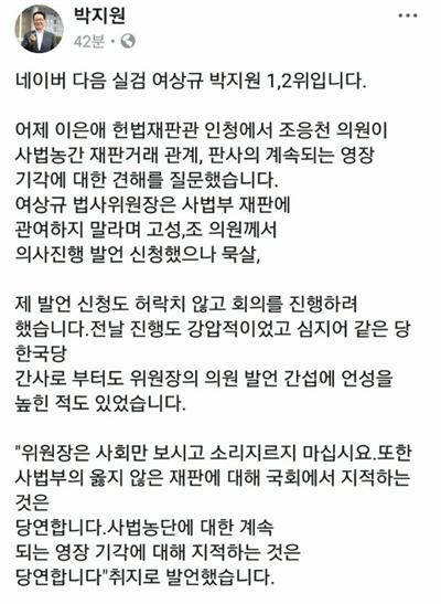 박지원 민주평화당 의원이 12일 오전 자신의 페이스북에 올린 글.