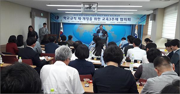 11일 오후 대전교육청에서 열린 '대전시 학교규칙 제·개정을 위한 교육3주체 협의회'  장면.