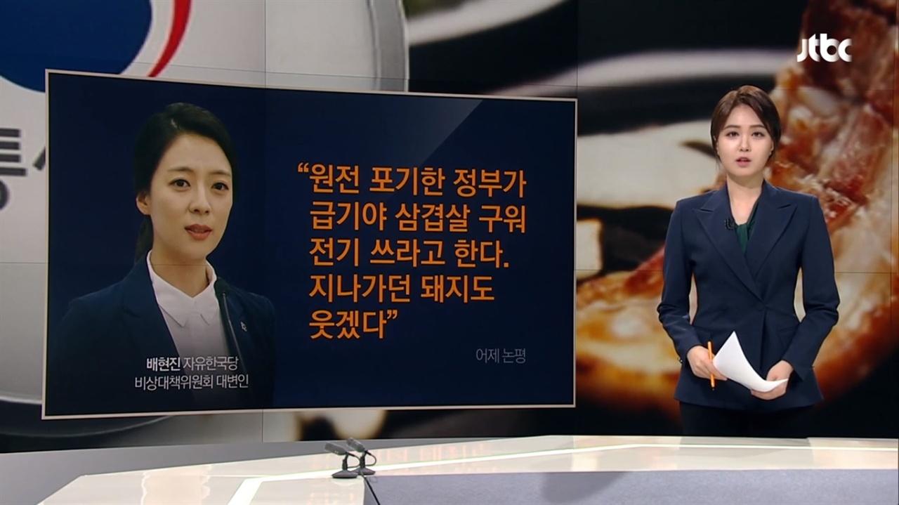 11일 방송된 JTBC <뉴스룸>의 한 장면.