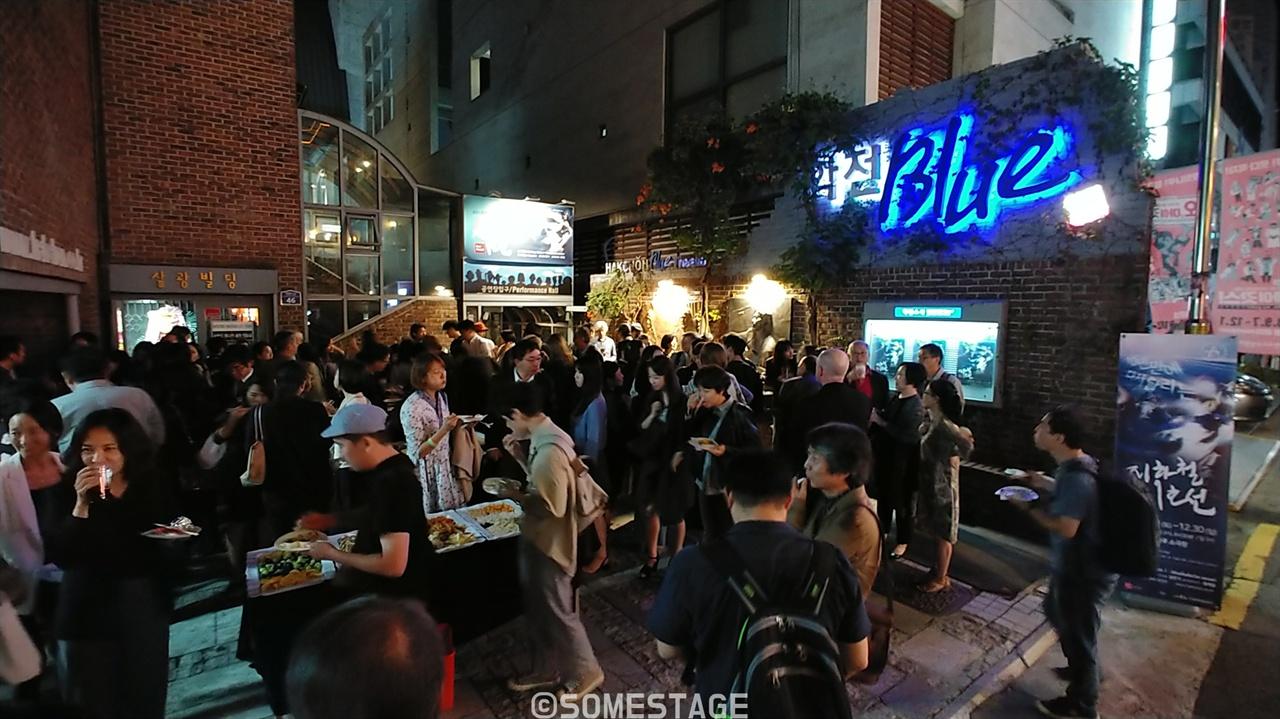 9월 11일 오후 <지하철 1호선> 공연이 끝난 뒤 극장 앞마당에서 열린 리셉션 현장.