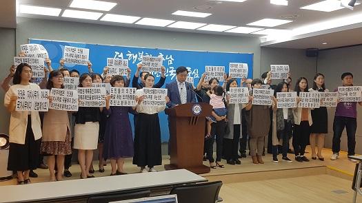 충남 보수 기독교와 시민들이 12일 충남 도청에서 기자회견을 열고 있다.