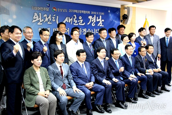 더불어민주당과 경상남도는 9월 12일 경남도청에서 정책협의회를 열었다.