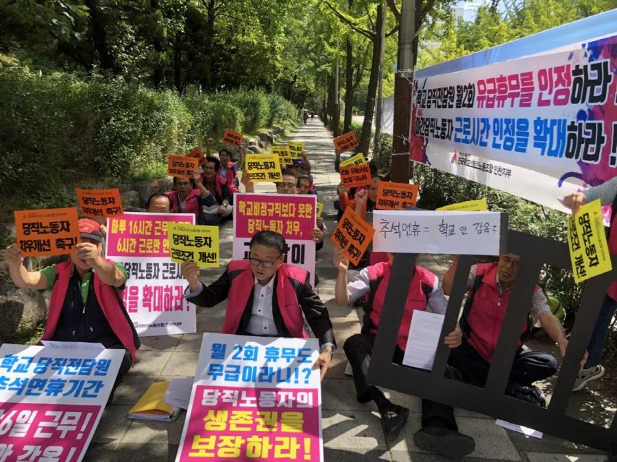 인천 학교 야간 당직 노동자들이 12일 인천교육청앞에서 처우개선 촉구 결의대회를 하고 있다. ⓒ인천뉴스