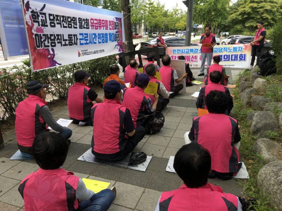 인천 학교 야간 당직 노동자들이 12일 처우개선촉구 결의대회를 하고 있다. ⓒ 인천뉴스