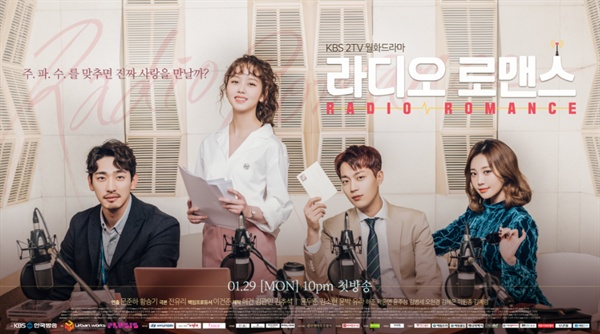 방송국을 배경으로 한 KBS 드라마 <라디오 로맨스> 포스터