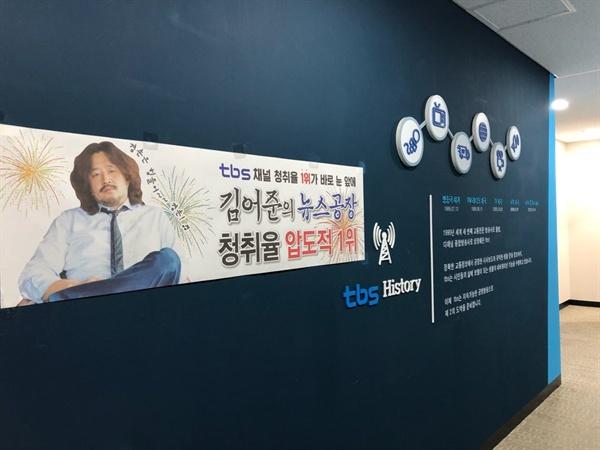 tbs 간판 프로그램이자 동시간대 청취율 1위인 <김어준의 뉴스공장>