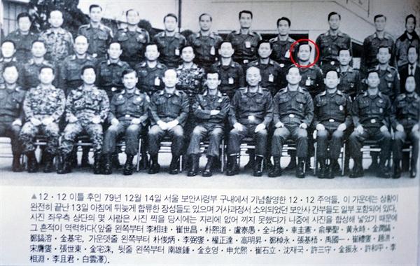 12.12 쿠데타 이틀 뒤인 1979년 12월 14일 서울 보안사령부 구내에서 기념촬영한 12.12 쿠데타 핵심인물들. 빨깐 동그라미 안의 인물이 조홍 당시 수경사 헌병단장.
