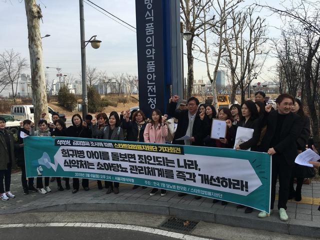 식약처 김미영씨 기소에 따른 기자회견 지난 3월, 스타트업법률지원단은 식약처가 김미영씨를 검찰에 고발한 사건을 규탄하는 기자회견을 개최하고 있다.