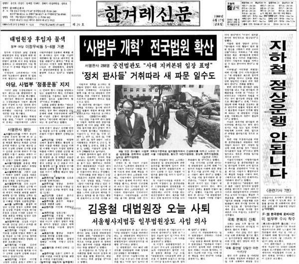 1988년 6월 17일자 <한겨레>에는 그의 이름이 실려 있다. 사법부 개혁의 목소리가 전국 법원으로 확산되고 있던 그 때, 여상규 자유한국당 의원은 현직 판사 신분으로 서명에 동참했다.