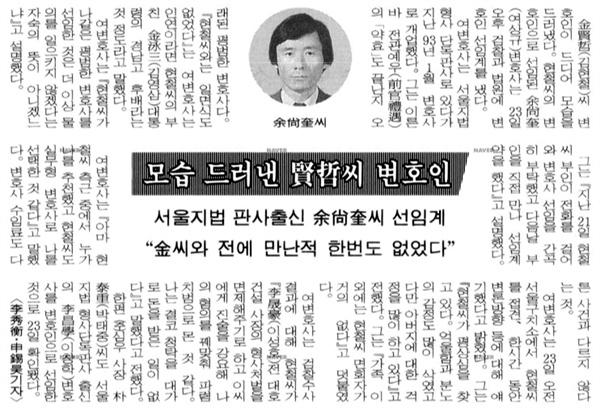 1997년 5월 24일자 <동아일보>. 여상규 자유한국당 의원은 당시 대통령의 아들 김현철씨 변호를 맡아 언론의 집중적인 주목을 받았다.