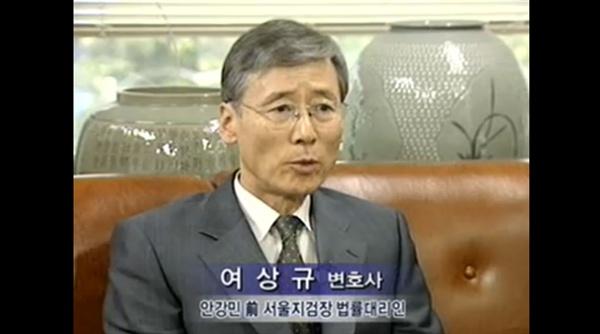 2005년 8월 SBS뉴스 화면. 여상규 자유한국당 의원은 노회찬 의원에게 이른바 '떡값 검사'로 지목된 안강민 전 서울지검장의 변호를 맡았다.