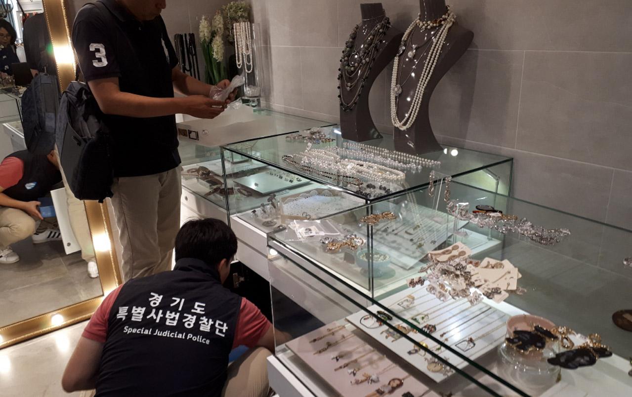 위조상품을 단속하고 있는 경기도특별사법경찰단