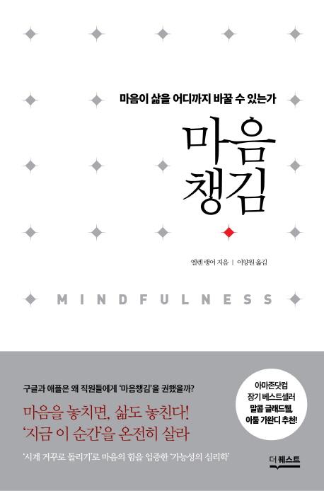 <마음챙김> 표지