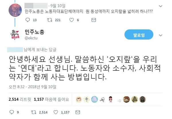 민주노총 공식 트위터 계정 민주노총 공식 트위터 계정
