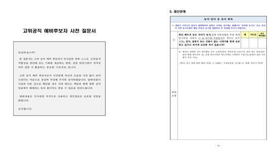 청와대 홈페이지에 있는 고위공직 예비후보자 사전질문서