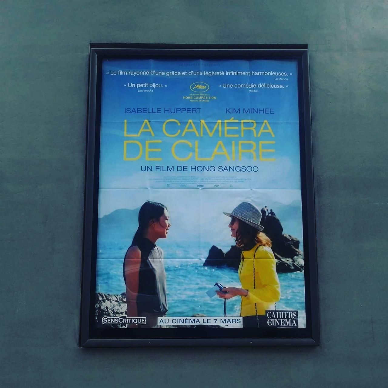 프랑스 영화관에 부착된 홍상수 감독의 영화 '클레어의 카메라' 포스터