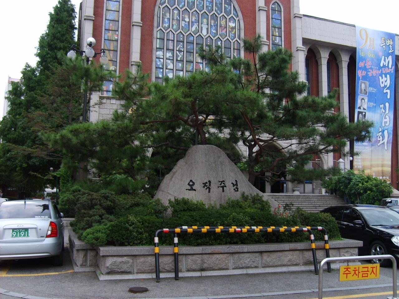 명성교회.