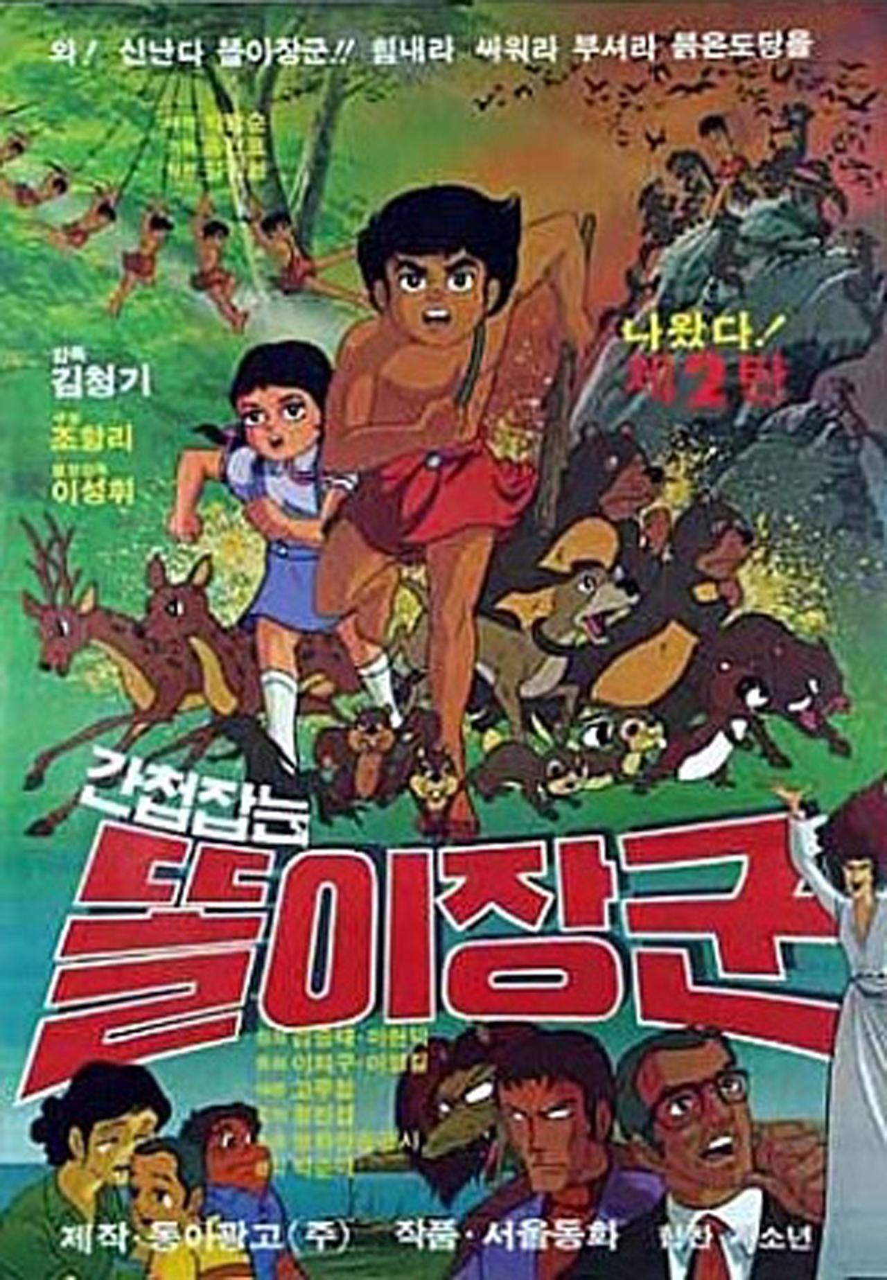 김청기 감독의 반공영화 똘이장군 비록 극장에서 본 만화영화는 아니었지만 TV속 똘이장군은 어린아이들에게 때로는 순진한 소년으로, 때로는 당시 초등학교에서도 교육했던 반공정신의 표상으로 상징됐다.