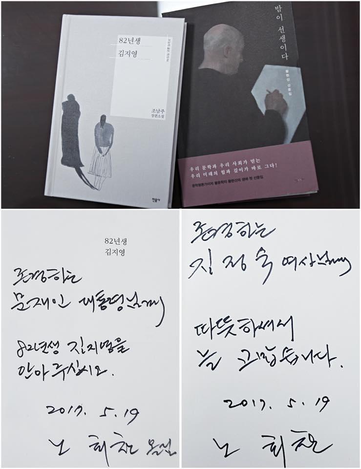 고 노회찬 의원이 <82년생 김지영>을 문재인 대통령에게 선물하며 남긴 글.