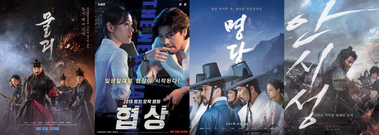 추석 시즌 개봉하는 한국영화 4편