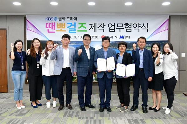 거제시는 KBS-2TV 새 월화드라마 <땐뽀걸즈> 제작을 위한 업무협약식을 12일 오후 거제시청 중회의실에서 열었다.