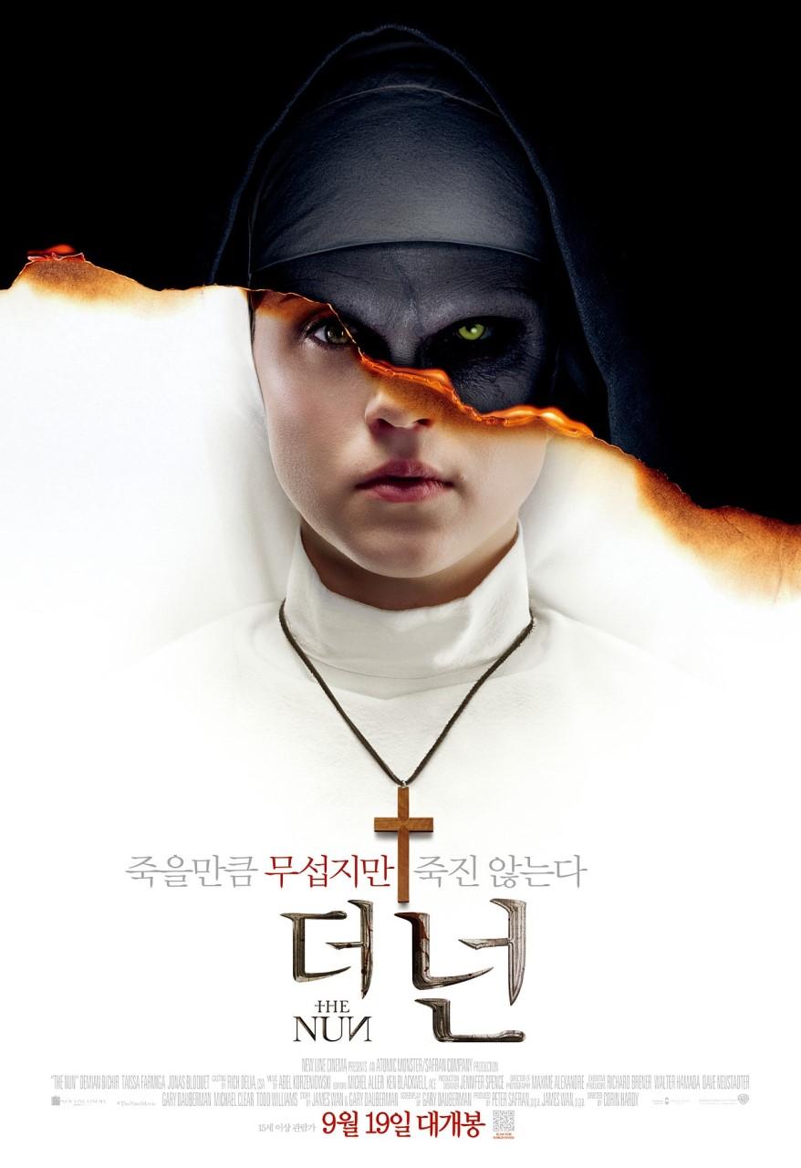 영화 <더 넌> 포스터
