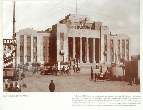 1926년의 돔 레니나