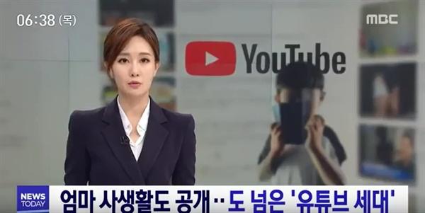 2018년 9월 13일 MBC <뉴스투데이>에서 보도한 '몰카 찍어 엄마 사생활도 공개... 도 넘은 '유튜브 세대' 중 한 장면