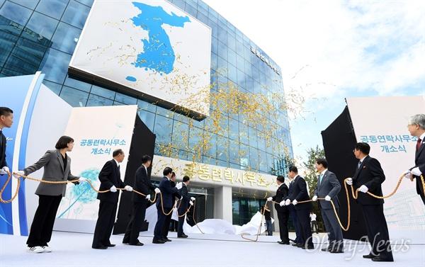 조명균 통일부 장관과 리선권 조평통 위원장등 참석자들이 14일 오전 개성공단에서 열린 남북공동연락사무소 개소식에 참석해 제막식을 하고 있다.